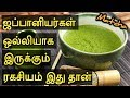 Secret of Japanese Weight loss - MATCHA Green Tea Review - Tamil Weight loss Tips