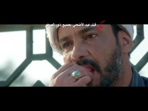 رابع ورا - محمد عبد المنعم / فيلم بيكيا 'محمد رجب - ايتن عامر' فيلم عيد الأضحى 2018