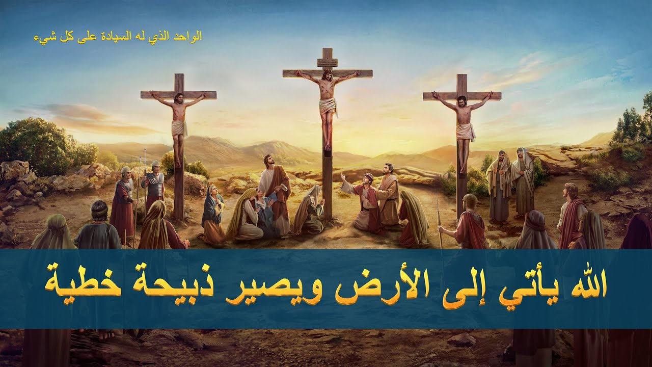 """مقطع من وثائقي مسيحي من """"الواحد الذي له السيادة على كل شيء"""": الله يأتي إلى الأرض ويصير ذبيحة خطية"""