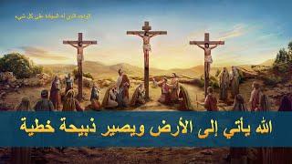 الوثائقي المسيحي - الله يأتي إلى الأرض ويصير ذبيحة خطية - مدبلج إلى العربية