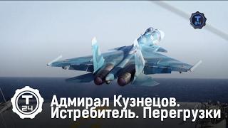 Как пилоты выдерживают перегрузки | Адмирал кузнецов | т24