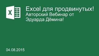 Excel для продвинутых - онлайн Вебинар от 04.08.2015