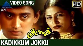 Good Luck Tamil Movie Songs | Kadikkum Jokku  Song | Prashanth | Riya Sen | Pyramid Glitz Music