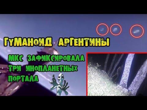МКС ЗАФИКСИРОВАЛА ТРИ ИНОПЛАНЕТНЫХ ПОРТАЛА