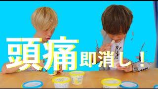 【革命】アイスを食べた後の頭痛を◯◯◯で即消し!? thumbnail