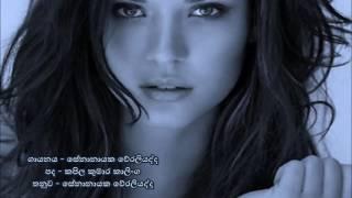Senanayake Weraliyadde...Meena nuwan yuga..(මීන නුවන් යුග කඳුළු සදාගෙන දුරු කතරේ තනි වූ යුවතී)