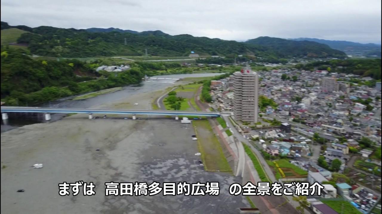 広場 高田 橋 多目的