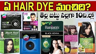 Instant Hair Colours in India Ranked from Worst To Best | Latest Beauty Tips | SumanTV Organic Foods