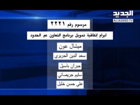 """لبنان يعترف بـ """"اسرائيل"""" في الجريدة الرسمية - وفاء ايوب"""