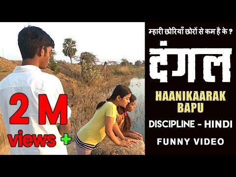 haanikaarak-bapu--dangal-|-dangal-hindi-trailer-|-discipline-funny-video-song-|-by-srimanth-&-akhil