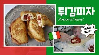 피자를 튀겼다! 튀김피자 먹고 이탈리아 소도시 여행하는…