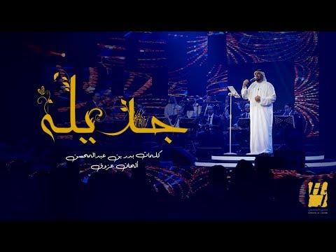 بالفيديو..اغنية مساء الخير لحسين الجاسمي وكلمات الأغنية بمناسبة الانتخابات الرئاسية