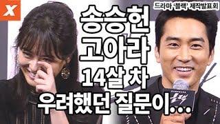 송승헌-고아라 나이 차 14살 질문에, 현장 분위기 초토화(OCN 드라마 '블랙' 제작발표회,songseungheon,Ko Ah-ra,BLACK)