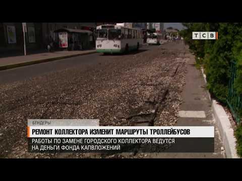 Ремонт коллектора изменит маршруты троллейбусов
