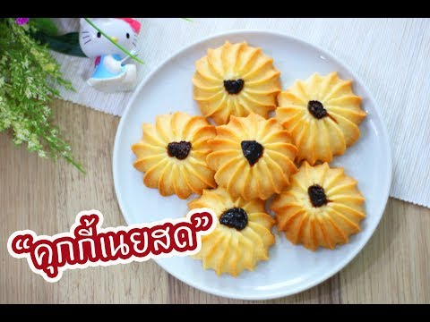 คุกกี้เนยสด : เชฟนุ่น ChefNuN Cooking