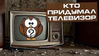 Кто придумал телевизор? История создания телевизора