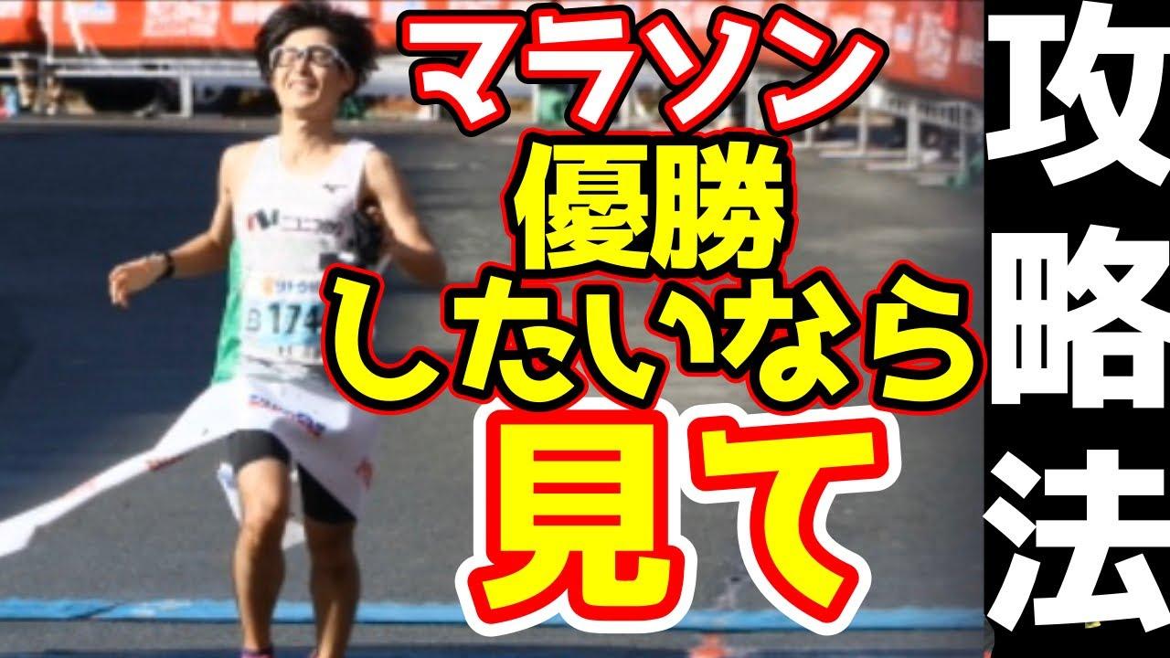 【優勝】富士山マラソン攻略方法!!【マラソン】