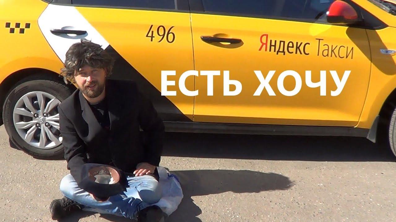 Картинки приколы про яндекс такси