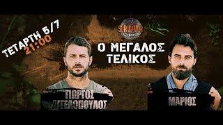 Survivor Greece | 5/7/2017 | Ο ΜΕΓΑΛΟΣ ΤΕΛΙΚΟΣ | Trailer
