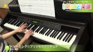 ドリーミング☆プリンセスプリキュア / 北川 理恵 : ピアノ(ソロ) / 初級