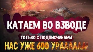 ☆World of Tanks Blitz➤СТРИМ В ЧЕСТЬ 600 ПОДПИСЧИКОВ!!! КАТАЕМ ВО ВЗВОДЕ➤ОТМЕЧАЕМ ЮБИЛЕЙ КАНАЛА!!