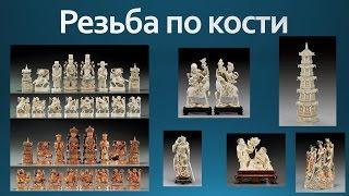 Резьба по кости(Резьба по кости по материалам: http://www.liveinternet.ru/users/5682580/post387140191/ -- Резьба по кости - один из древнейших видов..., 2016-03-25T11:14:26.000Z)