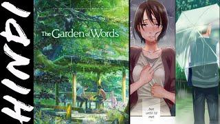 The Garden Of Words| 2013 | Explain In Hindi
