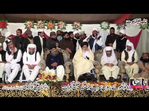 Allama Shahid Chishti Ka Dhuwan Dar New 2018 Speech - Sarai Dhing