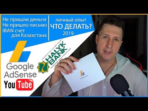 AdSense не пришли деньги. Что делать? Халык Банк. IBAN счет для Казахстана (в тенге и долларах).