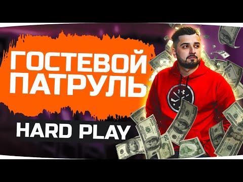 ГОСТЕВОЙ ПАТРУЛЬ #1 ● Как живут топ-стримеры России? ● Гость — HARD PLAY