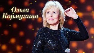 Ольга КОРМУХИНА в проекте