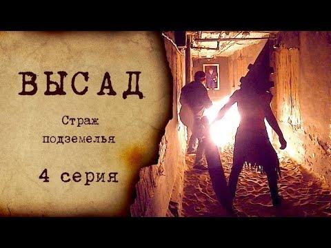ВЫСАД - 4 серия