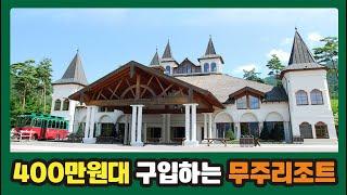 무주리조트 허니문 회원권 - 회원권거래소 제이비레저