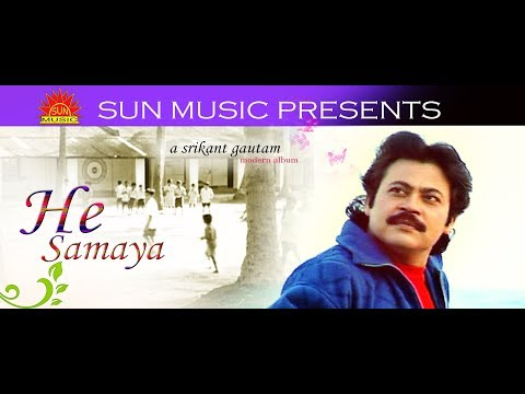 He Samaya |Super Hit Odia Album||SrikantGautam Modern Hits|Sun Music Album Hits|Super Hit Video Song