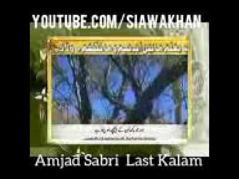 Amjad Sabri Last Qawali Of His Life ! You'll Be Missed Ae Sabz Gumbad Wale Manzoor Dua Karna
