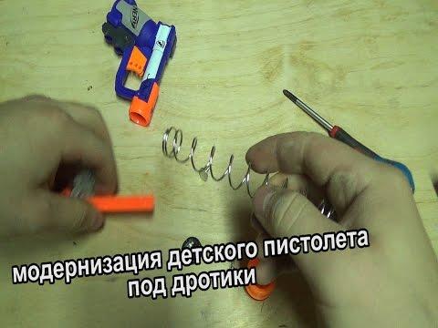 видео: Как сделать дротикострел из детского пистолета.