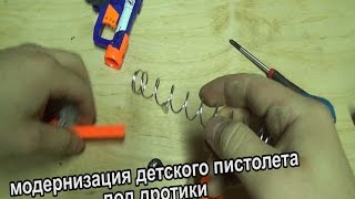 Как сделать дротикострел из детского пистолета.