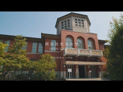 【同志社女子大学 OPEN CAMPUS 2019】