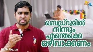 ബെഡ്റൂമിൽ  നിന്നും  എന്തെക്കെ  ഒഴിവാക്കണം -Dr.BM Muhsin-Malayalam Family Tips
