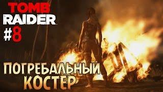 Погребальный Костер - Tomb Raider #8