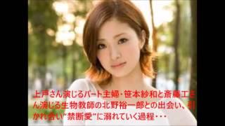 女優の上戸彩さんが主演し2014年に放送されて話題を呼んだ連続ドラマ「...