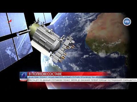 2020.05.28 В системе ГЛОНАСС начал работать новый спутник производства «ИСС»