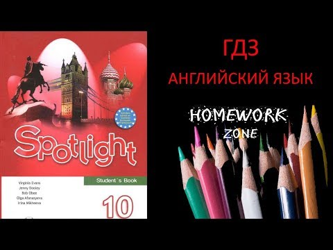 Учебник Spotlight 10 класс. VМодуль 2 (b, C,  D)