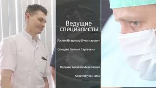 varicoză odintsovo
