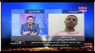 الحوثية في حالة ارتباك ...ممن التهديد بسحق صالح إلى الرضوخ  د.عادل الشجاع وعبده الفقية  حديث المساء