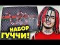 НАБОР ГУЧЧИ GUCCI от Lil Pump Face Эщкере mp3