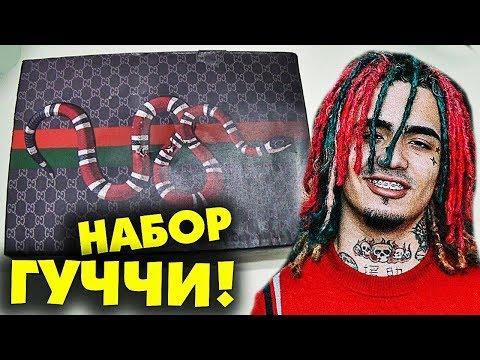 НАБОР ГУЧЧИ / GUCCI от Lil Pump Face & Эщкере!