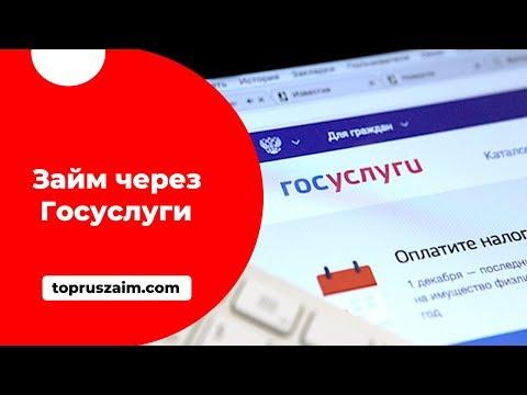 Взять займы на карту через портал Госуслуги онлайн и без звонков