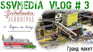 Vlog SsVMedia №3. Обсуждаем серии о Ласточке и Гранд макете, анонс серии о КВЖД