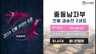 2019 제12회 코리아 오픈 킨볼대회 중등남자부 결승…